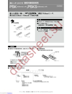 AXK600347YG datasheet скачать даташит